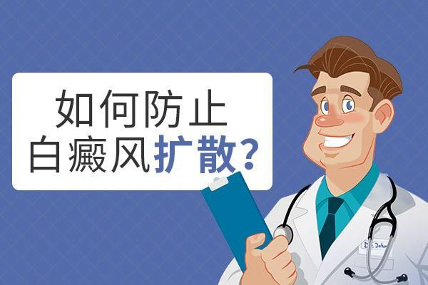 云南昆明白癜风医院哪家好?面部白癜风扩散怎么办